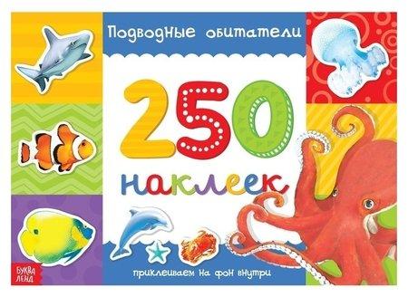 250 наклеек «Подводные обитатели», 8 стр.  Буква-ленд