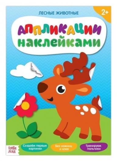 Аппликации наклейками «Лесные животные», 12 стр.  Буква-ленд
