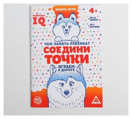 Книга-игра в дорогу «Чем занять ребёнка. соедини точки», 24 стр  Лас Играс