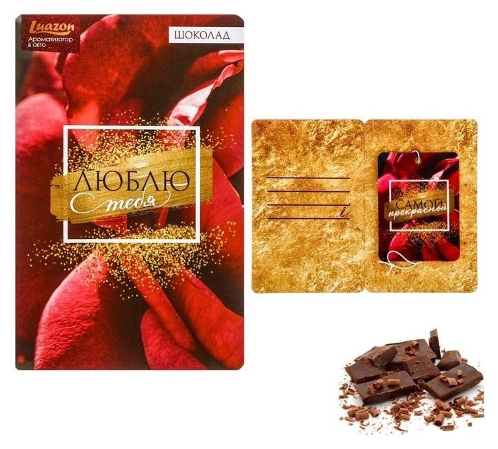 Ароматизатор в открытке «Самой прекрасной», шоколад  Luazon