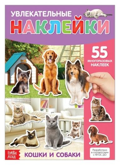 Наклейки многоразовые «Кошки и собаки», формат А4  Буква-ленд