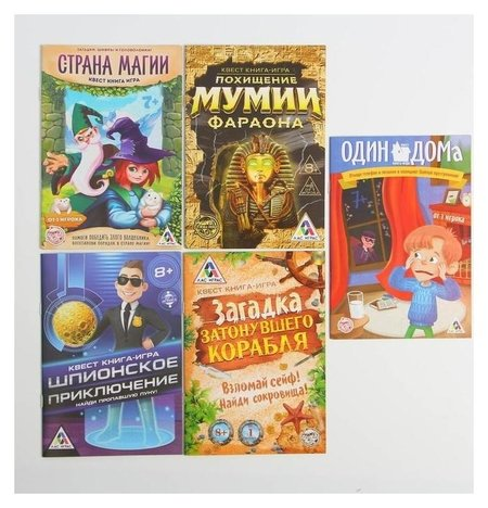 «Книга-квест», 7+ №2  Лас Играс