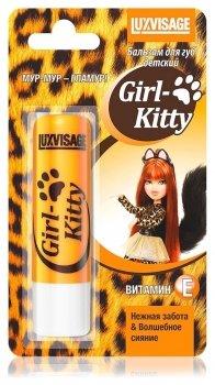 "Детский бальзам для губ с перламутром ""Girl-kitty"""