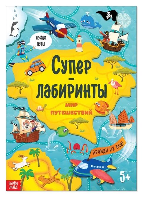 Книга «Суперлабиринты. Мир путешествий», формат А4, 16 стр.  Буква-ленд