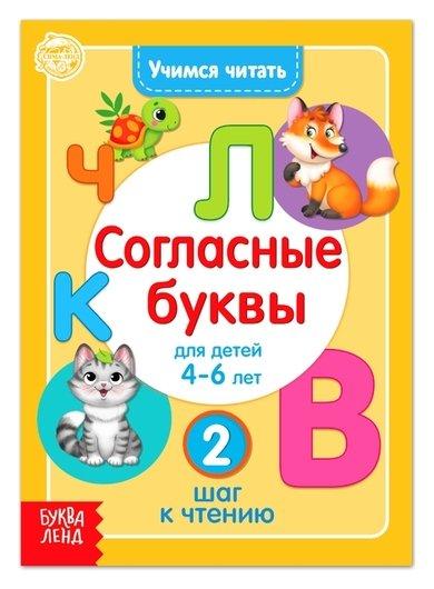 """Книга """"Учимся читать согласные буквы"""" 24 стр  Буква-ленд"""