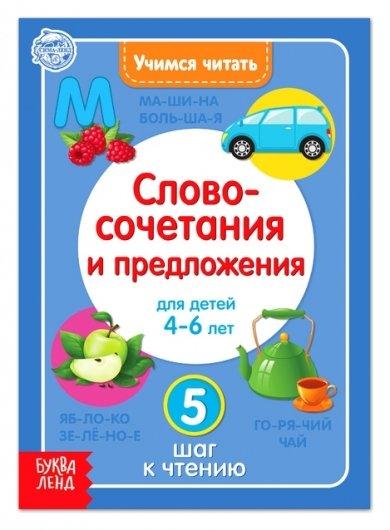 "Книга ""Учимся читать словосочетания и предложения"" 24 стр  Буква-ленд"