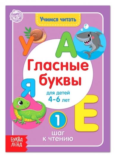 """Книга """"Учимся читать гласные буквы"""" 24 стр  Буква-ленд"""