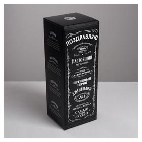 Коробка складная «Настоящему мужчине», 12 х 33,6 х 12 см