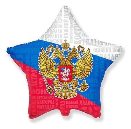 """Шар фольгированный 18"""" «Россия», звезда  Flexmetal"""