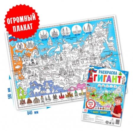 Раскраска гигант «Наша россия»  Буква-ленд