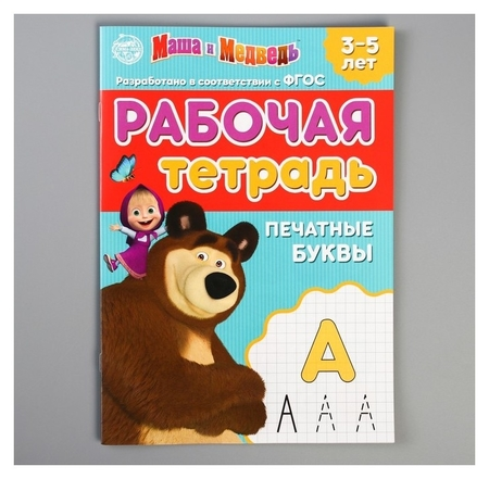 """Рабочая тетрадь """"Печатные буквы 3-5 лет"""", маша и медведь, 20 страниц  Маша и Медведь"""