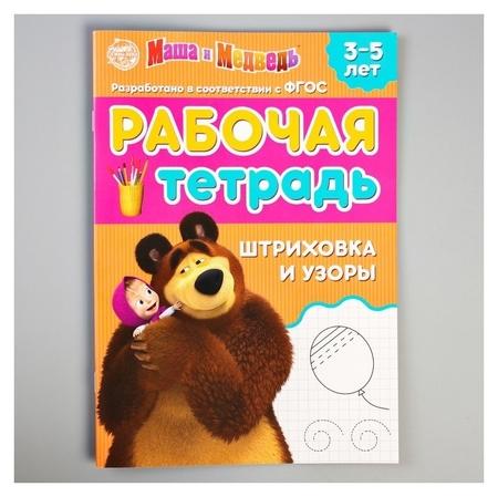 """Рабочая тетрадь """"Шриховка и узоры 3-5 лет"""", маша и медведь, 20 страниц  Маша и Медведь"""