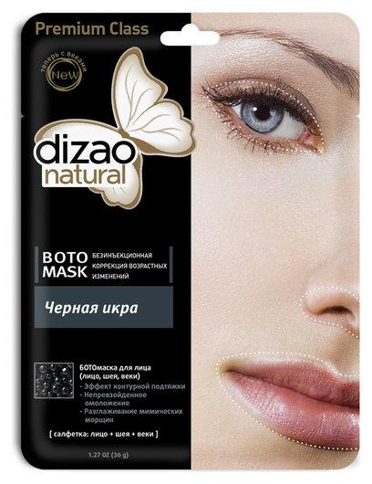 """Бото-маска для лица и век """"Чёрная икра""""  Dizao"""