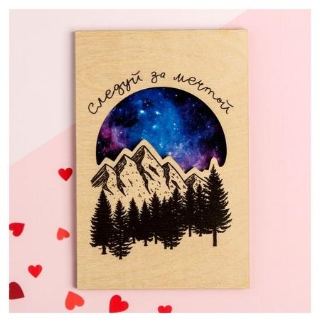 """Деревянная открытка """"Следуй за мечтой"""" Горы и лес, 10 х 15 см  Дарите счастье"""