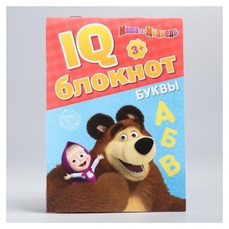 """Iq-блокнот """"Буквы"""", маша и медведь 20 стр  Маша и Медведь"""
