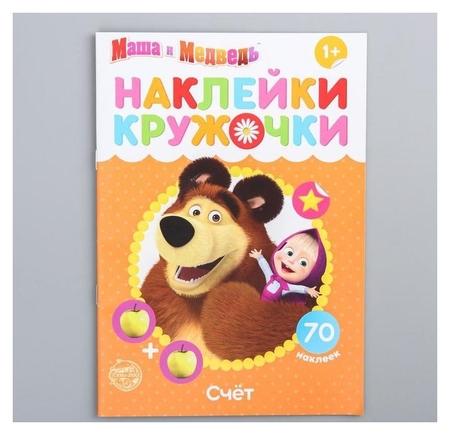 "Наклейки-кружочки ""Счёт"", маша и медведь  Маша и Медведь"