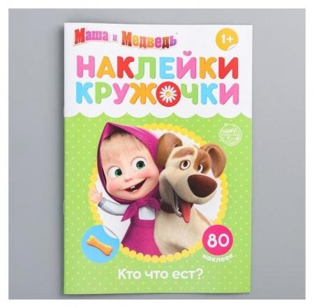 """Наклейки-кружочки """"Кто что ест?"""", маша и медведь  Маша и Медведь"""