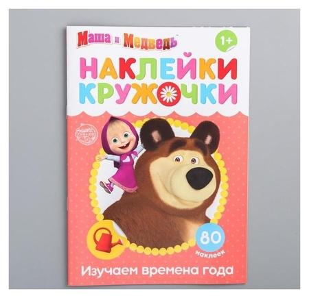 """Наклейки-кружочки """"Времена года"""", маша и медведь  Маша и Медведь"""