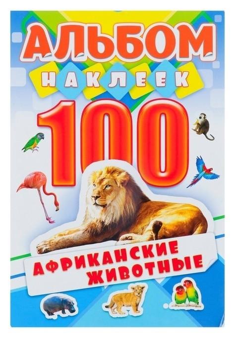 """Альбом наклеек """"Африканские животные"""" 100 шт.  ЛиС"""