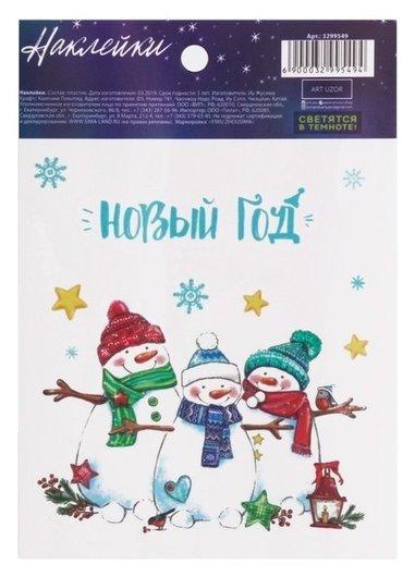 Наклейка со светящимся слоем «Улыбок в новом году», 10,5 х 14,8 х 0,1 см  Арт узор