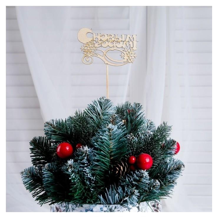 "Топпер ""С новым годом, со снежинками"", 10х6см дарим красиво  Дарим красиво"