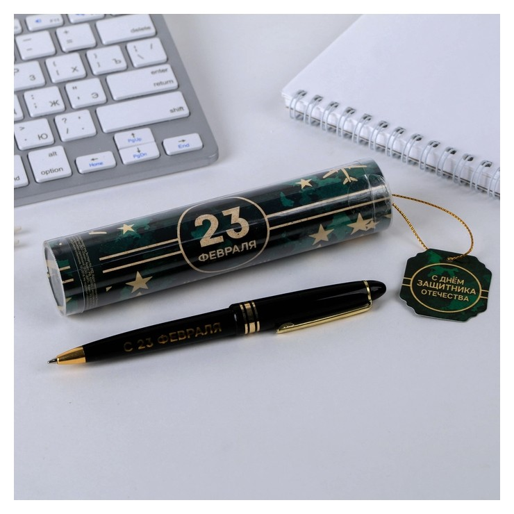 """Ручка в тубусе """"С днём защитника отечества""""  ArtFox"""