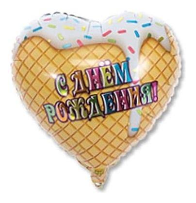"""Шар фольгированный 18"""" «С днём рождения», мороженое  Веселая затея"""