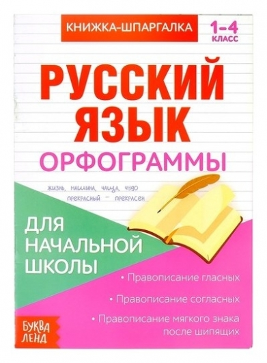 Книжка-шпаргалка по русскому языку «Орфограммы», 8 стр., 1-4 класс  Буква-ленд