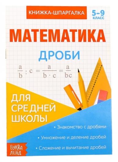 Книжка-шпаргалка по математике «Дроби», 8 стр., 5-9 класс  Буква-ленд