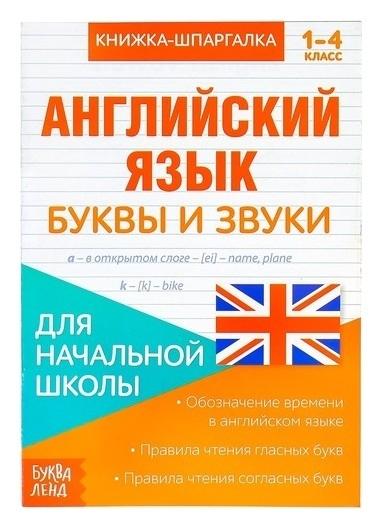 Книжка-шпаргалка по английскому языку «Буквы и звуки», 8 стр., 1-4 класс  Буква-ленд