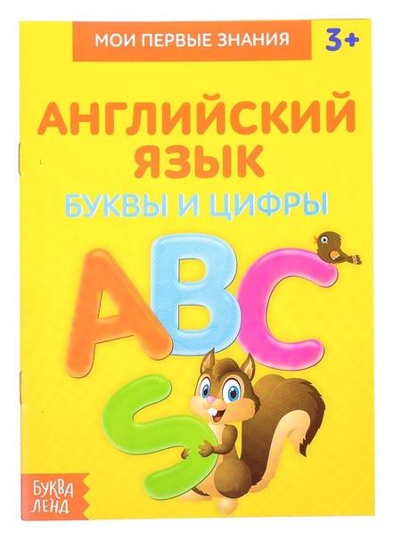 Книжка-шпаргалка по английскому языку «Буквы и цифры», 8 стр.  Буква-ленд