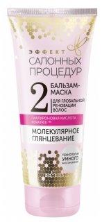 """Бальзам-маска для глобальной реновации волос """"Молекулярное глянцевание""""  Белита - Витекс"""