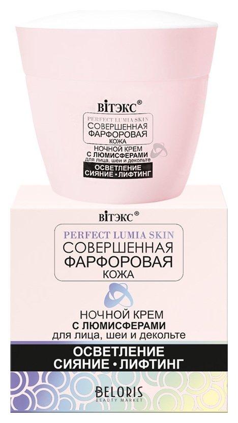Купить Крем для лица Belita, Ночной крем с люмисферами для лица, шеи, декольте, Беларусь