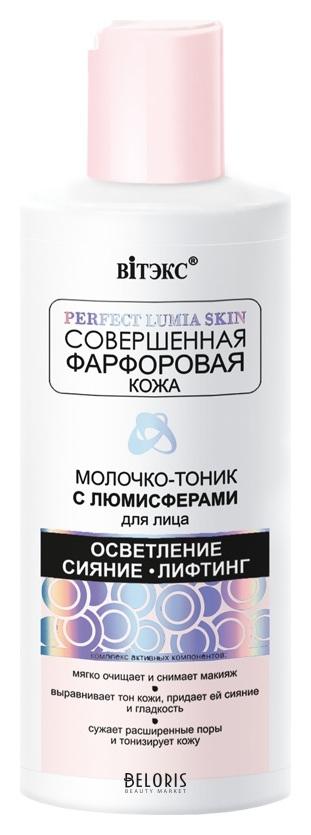 Купить Тоник для лица Belita, Молочко-тоник для лица с люмисферами, Беларусь