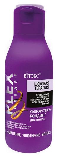 Сыворотка-бондинг для волос  Белита - Витекс
