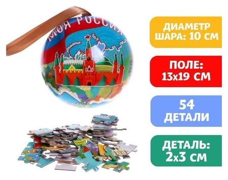 Пазл в металлическом шаре «Моя россия», 54 детали  Iq-zabiaka