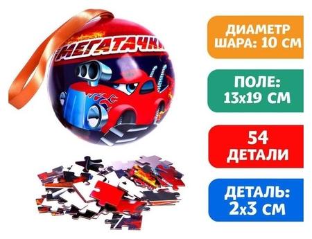 Пазл в металлическом шаре «Мегатачки», 54 детали  Iq-zabiaka