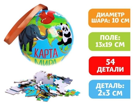 Пазл в металлическом шаре «Карта мира», 54 детали  Iq-zabiaka