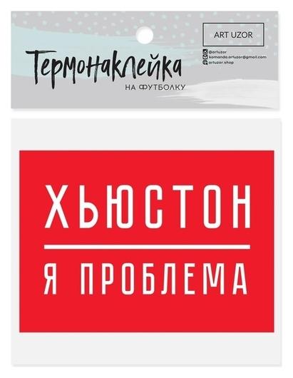 Термонаклейка для текстиля «Я проблема», 15.5 × 11 см  Арт узор