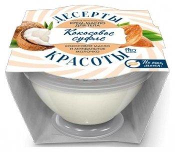Крем-масло для тела питательное «Кокосовое суфле»