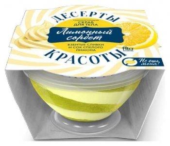 Скраб для тела тонизирующий «Лимонный сорбет»