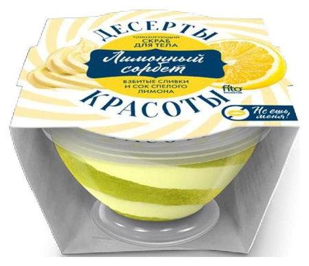 Скраб для тела тонизирующий «Лимонный сорбет»  Фитокосметик