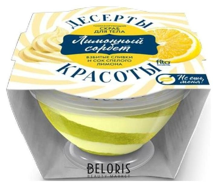 Купить Скраб для тела Фитокосметик, Скраб для тела тонизирующий «Лимонный сорбет», Россия