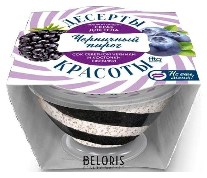 Купить Скраб для тела Фитокосметик, Скраб для тела подтягивающий «Черничный пирог», Россия