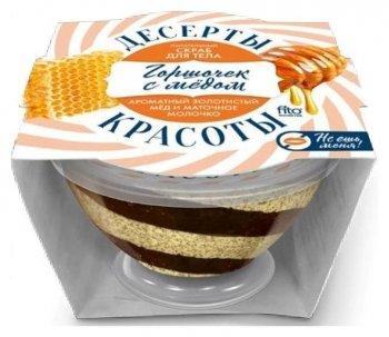 Скраб для тела питательный «Горшочек с медом»