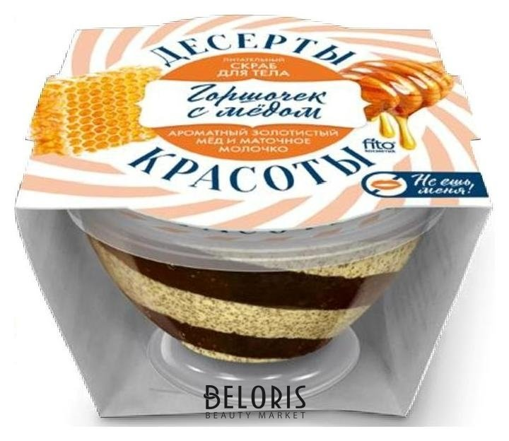 Купить Скраб для тела Фитокосметик, Скраб для тела питательный «Горшочек с медом», Россия