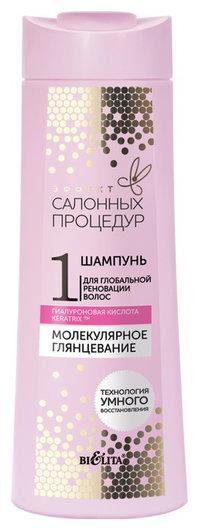 """Шампунь для глобальной реновации волос """"Молекулярное глянцевание""""  Белита - Витекс"""