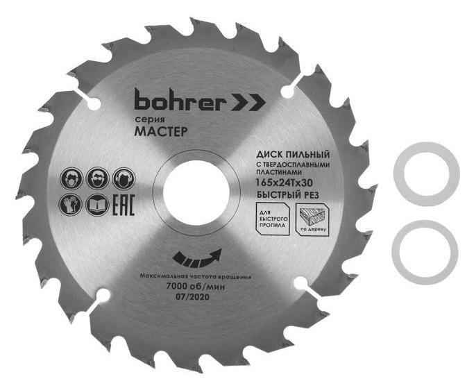 Диск пильный по дереву Bohrer 38216524, твердосплавные пластины, 165х30/20 мм, 24 зуба  Bohrer