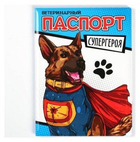 Обложка на ветеринарный паспорт для собаки «Паспорт супергероя»  Пушистое счастье