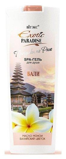 """SPA-гель для душа """"Бали""""  Белита - Витекс"""